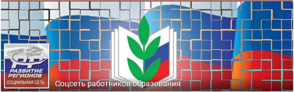 Всероссийскую социальную сеть работников образования
